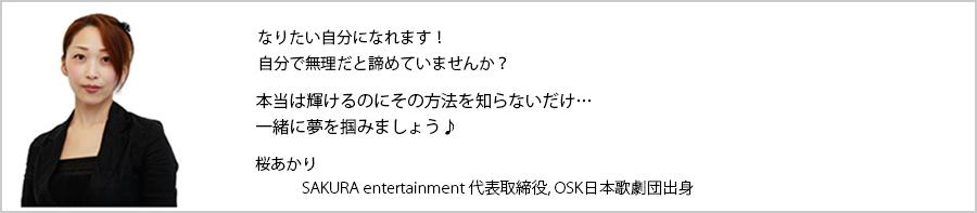 audition_banner_sakura