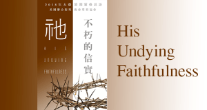 His Undying Faithfullness