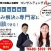 悩み相談 電話  東京 荒川区 初回5分無料体験 専門家 の アドバイス