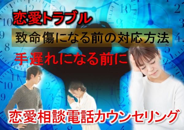 恋愛相談電話カウンセリング 恋愛トラブル喧嘩対処方法