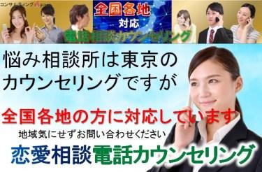 恋愛相談電話カウンセリング東京だけでなく全国に対応