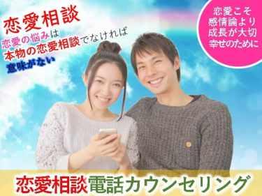 恋愛相談電話カウンセリング プロ恋愛カウンセラーが対応します!