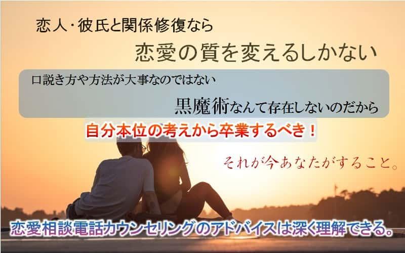 恋愛相談電話カウンセリング彼氏恋人関係修復