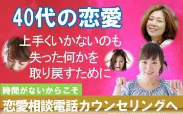 恋愛相談電話カウンセリング40代