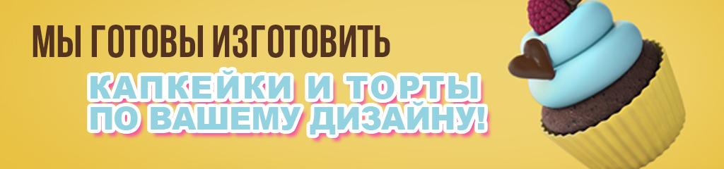 десерты_по_вашему_дизайну