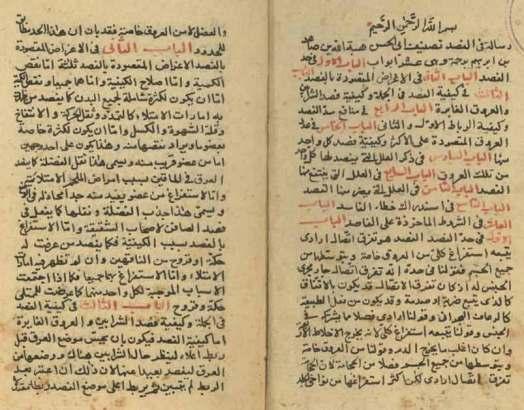 نتيجة بحث الصور عن مخطوطة رسالة في الفصد