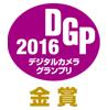 デジタルカメラグランプリ2016