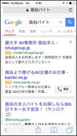 風俗求人情報サイト検索画像