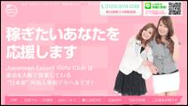 東京・大阪の外国人専用デリヘル「ジャパニーズエスコートガールズクラブ」HP画像