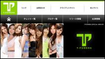 ティーパワーズ株式会社HP画面