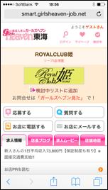 ROYALCLUB姫女性求人用HP画像