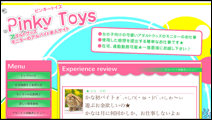 Pinky Toys(ピンキートイズ)女性求人用HP画像