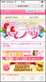 Qプリトップページ