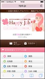 「ぴゅあじょ」会員トップ画像