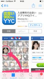 YYCアプリダウンロード画面