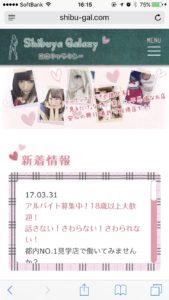 見学店「渋谷ギャラクシー」HP画像