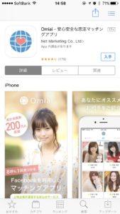 恋活マッチングアプリ「omiai」