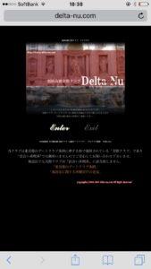 Delta Nu