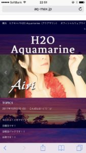 H2O アクアマリン