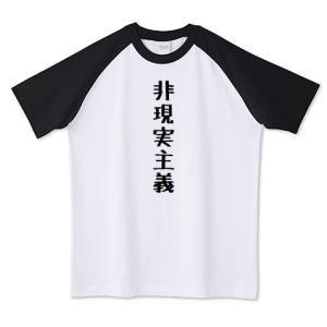 非現実主義Tシャツ