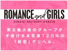 ROMANCE and GIRLS仙台