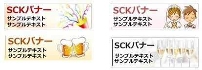 SCK10月提供素材
