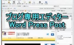 WordPressPost Plusパック(上位版)登場!