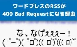 ワードプレスの記事のRSSが400 Bad Requestになる理由と対策