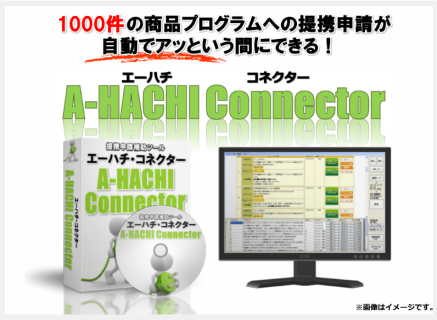 A-HACHI-Connectorは稼ぎの可能性を飛躍的に高めるツール