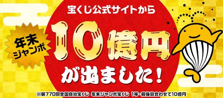 宝くじ公式サイトから年末ジャンボ 10億円が出ました!