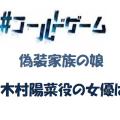 【#コールドゲーム】偽装家族の娘 木村陽菜役の女優は誰?久間田琳加(くまだりんか)の出演作や経歴に注目!