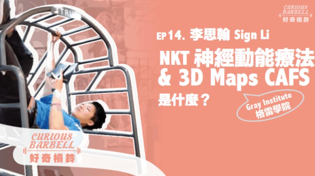 NKT 3D maps CAFS Sign
