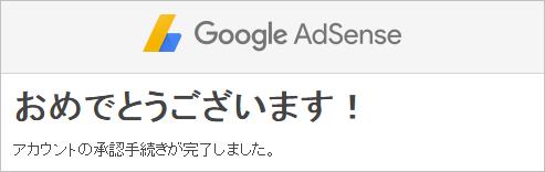 AdSenseおめでとうメール