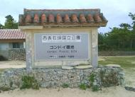 Taketomi, 竹富島, Kondoi Beach, bathing beach, Badestrand, tropical island, Yaeyama-Inseln, 八重山諸島, Ryūkyū, 琉球, Okinawa, 沖縄県, Japan