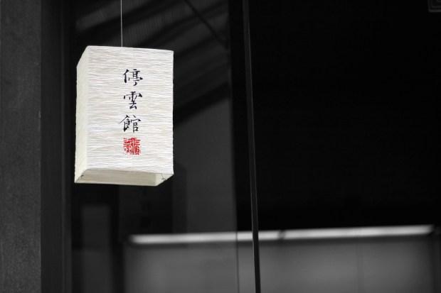 curso de chino para reforzar la lectura