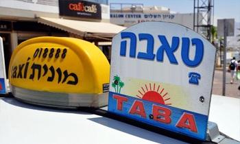 Getting around Eilat