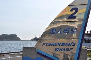 fisherman's wharf, taiwan, kaohsiung