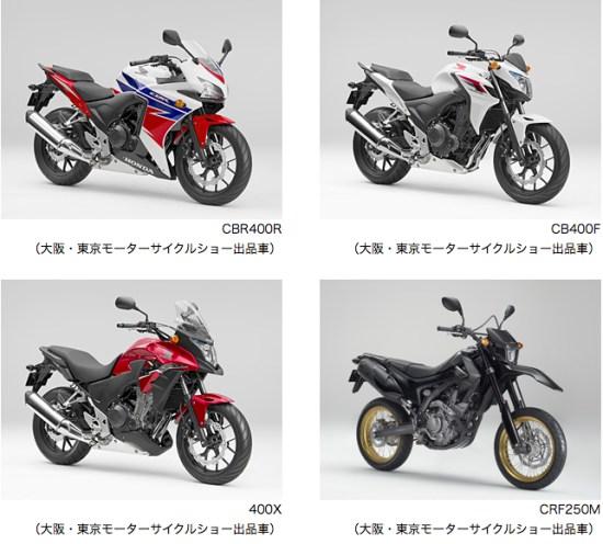 Honda motoshow2013