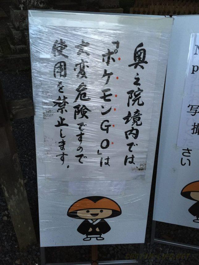 Kouyasan pokemongo 09