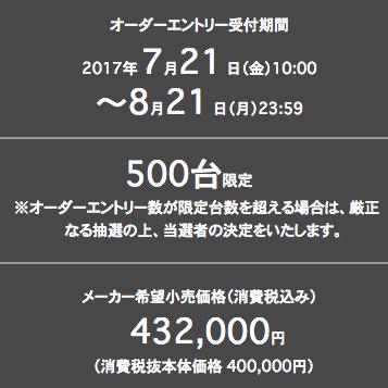 Honda Monkey50thSP 02