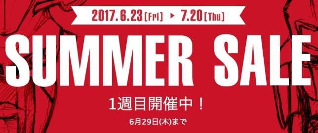 Webike SummerSALE 1 01