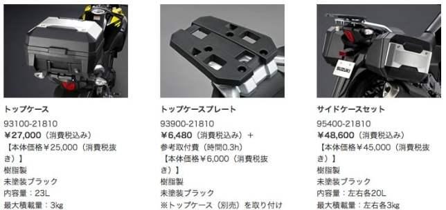 VStrom250 JPPrice 03