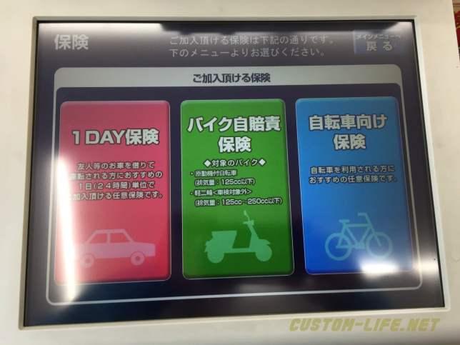 711 bikejibaiseki 04