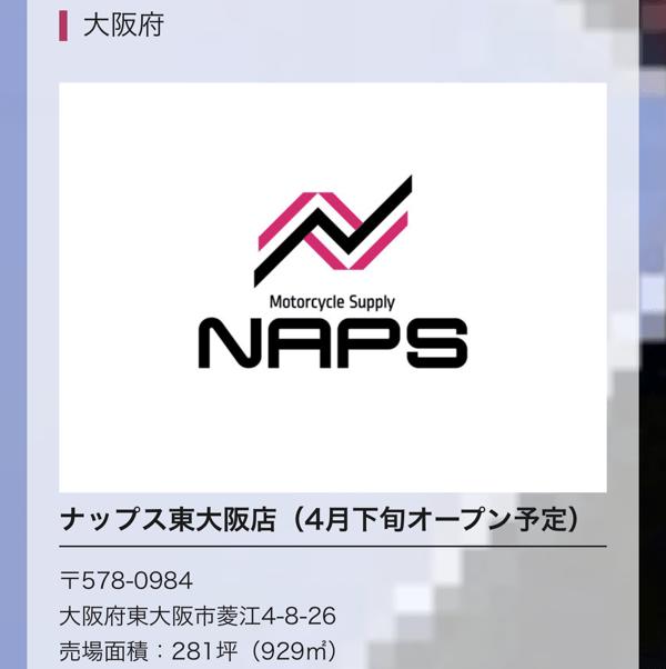 Naps HigashiOsaka 03