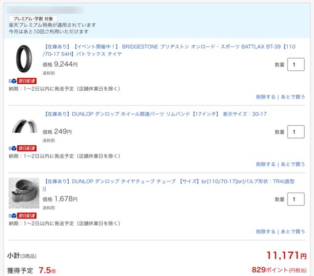 Tire yasuine 01