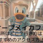 cape04 min - ケープメイカフェ【WDW】場所はどこ?行き方は?おすすめのアクセス方法!