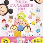 kakeibo01 min 1 - ディズニー・ツムツムかんたん家計簿で、来年こそは賢くお金を貯めよう!!