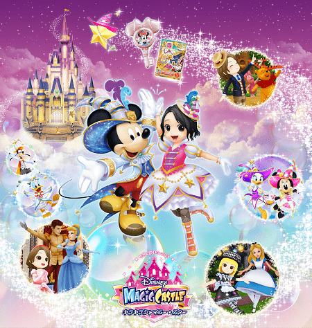 magic01 min - ディズニーキャラクターとダンスリズムゲームができるってほんと?!カードとカギが秘密を握る!!