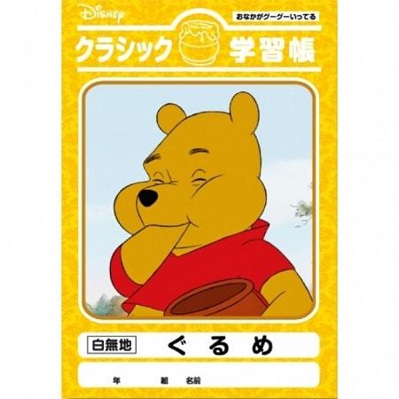 note04 min - ヴィレッジヴァンガードからディズニー名場面・学習帳が  発売になりました!!
