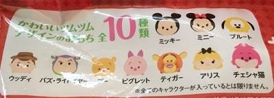 tummochi04 min - ディズニーツムツムの切り餅がかわいすぎる!!さて、どう料理する?!